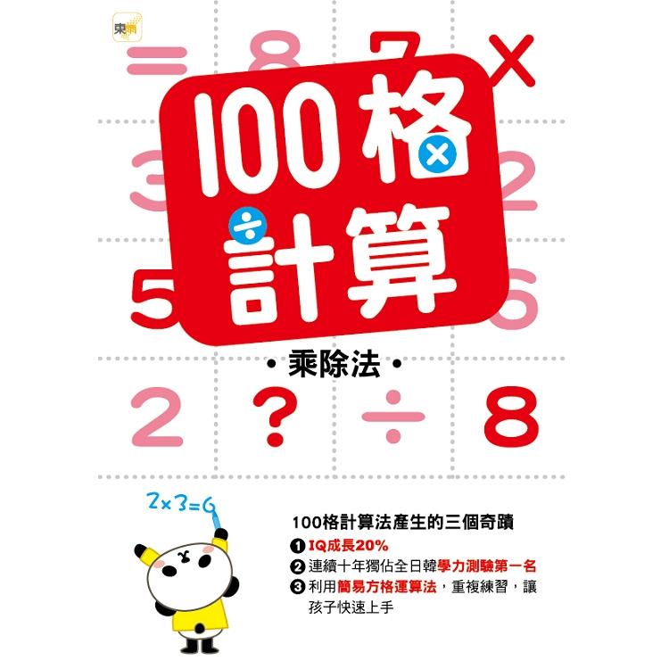 100格計算—乘除法
