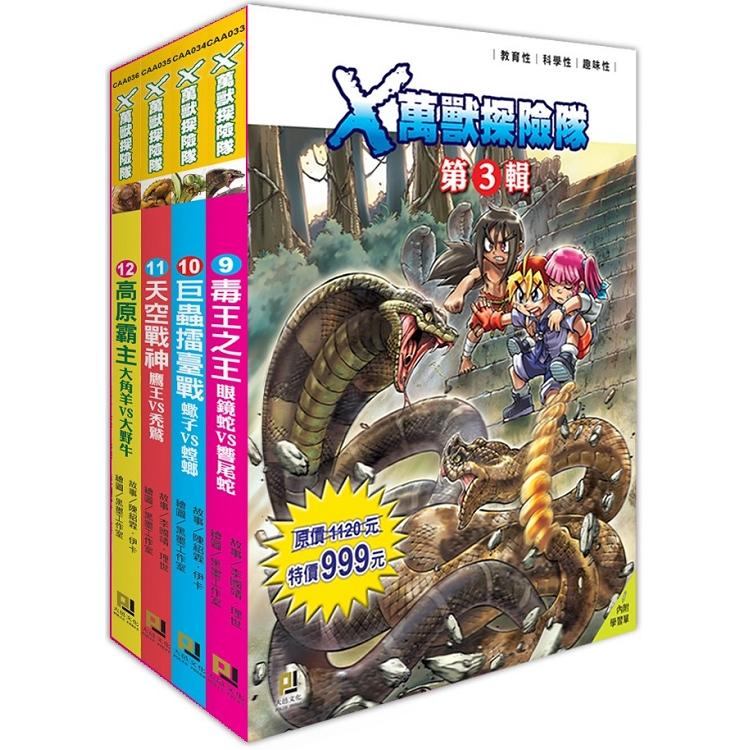 X萬獸探險隊第3 輯套書〈9~12集〉