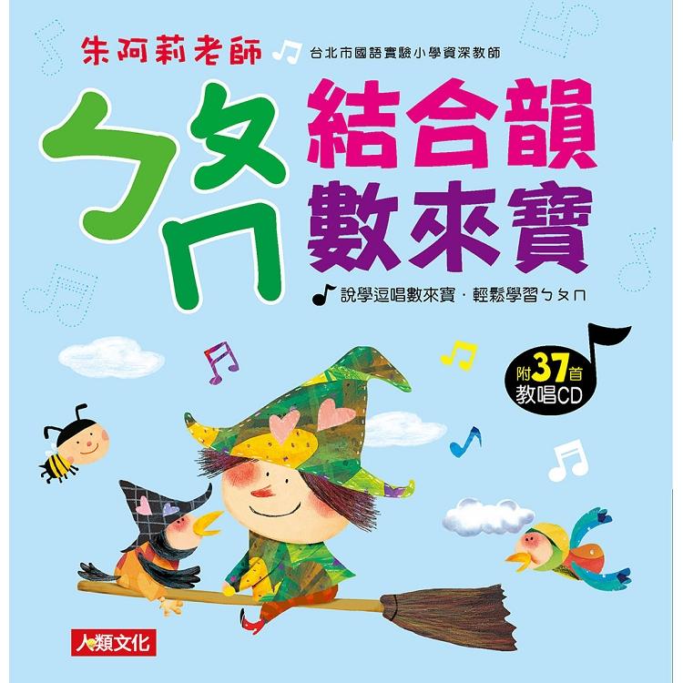ㄅㄆㄇ結合韻數來寶(附CD)