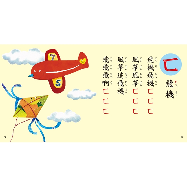 ㄅㄆㄇ歡樂數來寶(附CD)