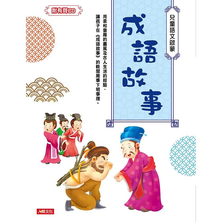 兒童語文啟蒙:成語故事(附CD)