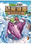 植物大戰殭屍:恐龍漫畫12神奇恐龍果