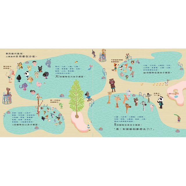 朱瑞福的游泳課(附CD)