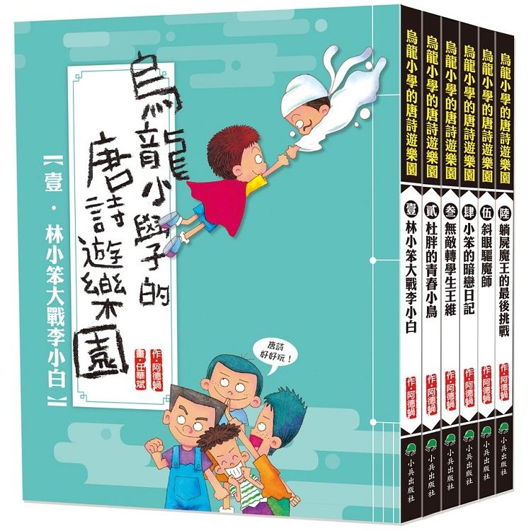 烏龍小學的唐詩遊樂園(全套6冊)