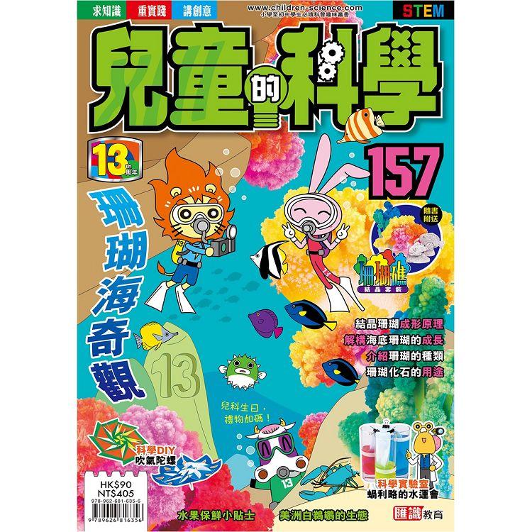 兒童的科學157 之 珊瑚海奇觀(教材版)