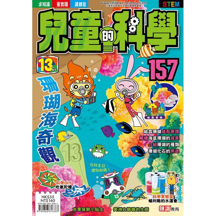 兒童的科學157 之 珊瑚海奇觀(一般版)