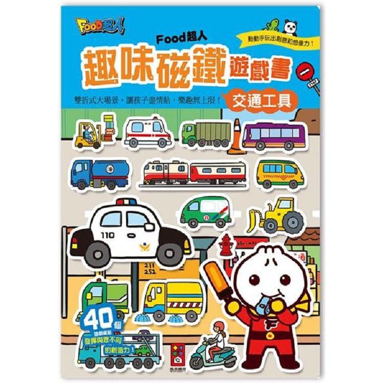 交通工具-FOOD超人趣味磁鐵遊戲書