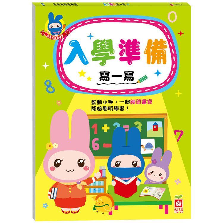 忍者兔學習樂園:入學準備寫一寫