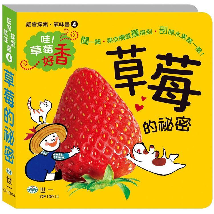 草莓的祕密