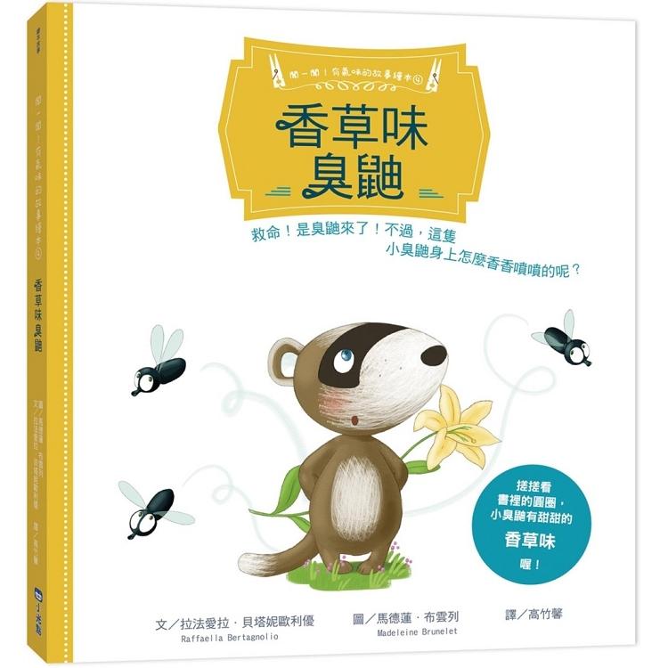 【聞一聞!有氣味的故事繪本4】 香草味臭鼬