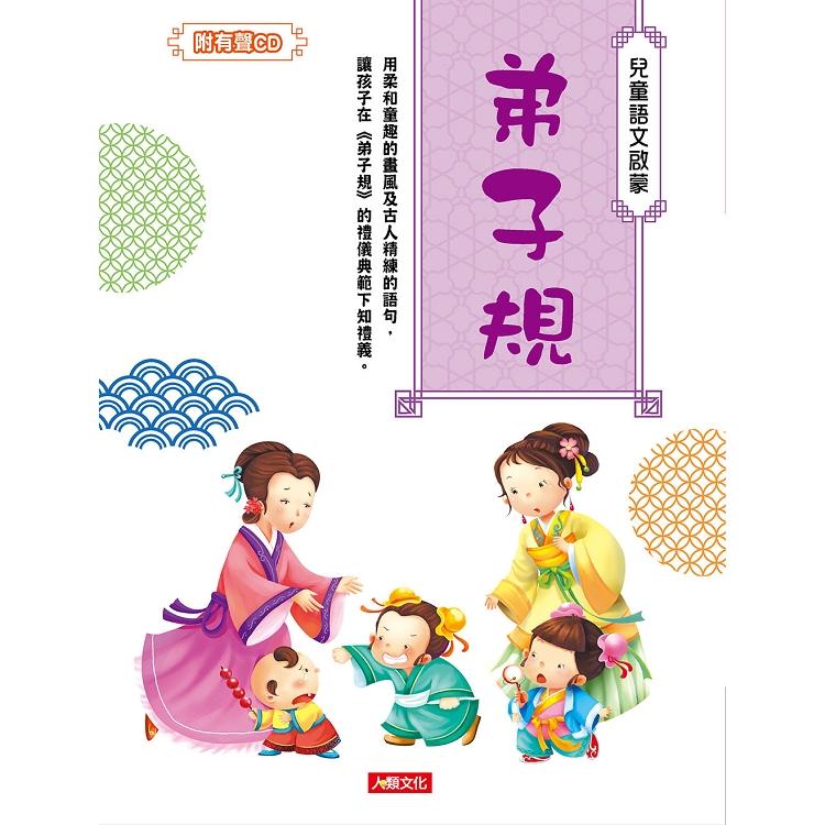 兒童語文啟蒙: 弟子規 (附CD)
