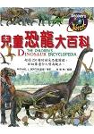 兒童恐龍大百科