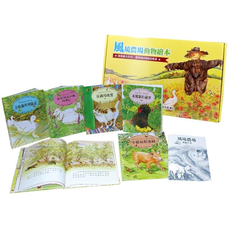 風境農場動物繪本