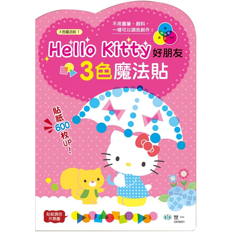 HelloKitty 好朋友三色魔法貼