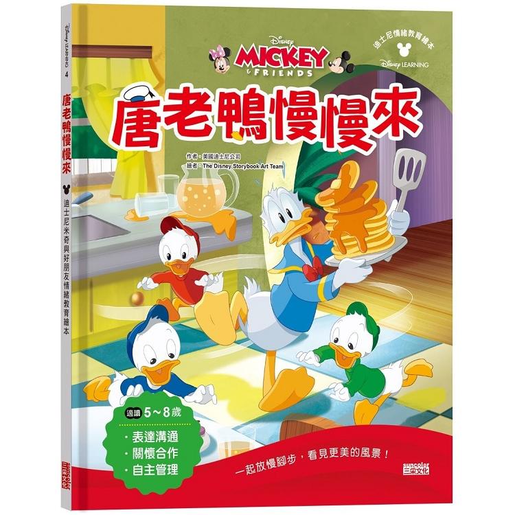 唐老鴨慢慢來:迪士尼米奇與好朋友情緒教育繪本