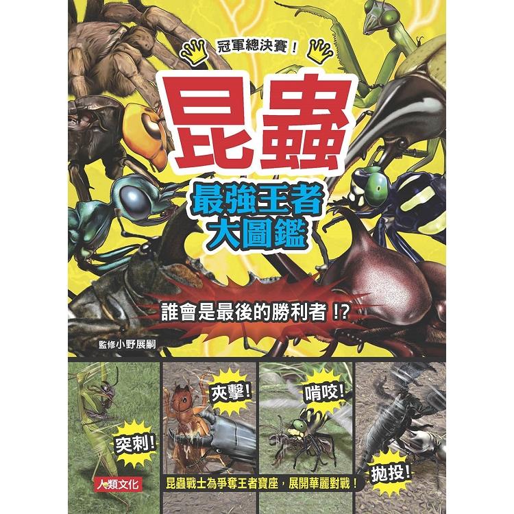 最強王者:昆蟲 最強王者大圖鑑
