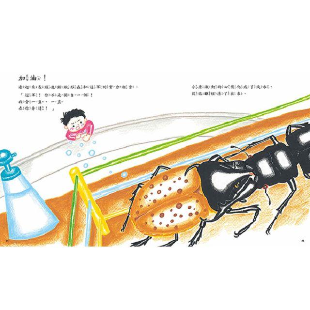 我和我的冠軍甲蟲