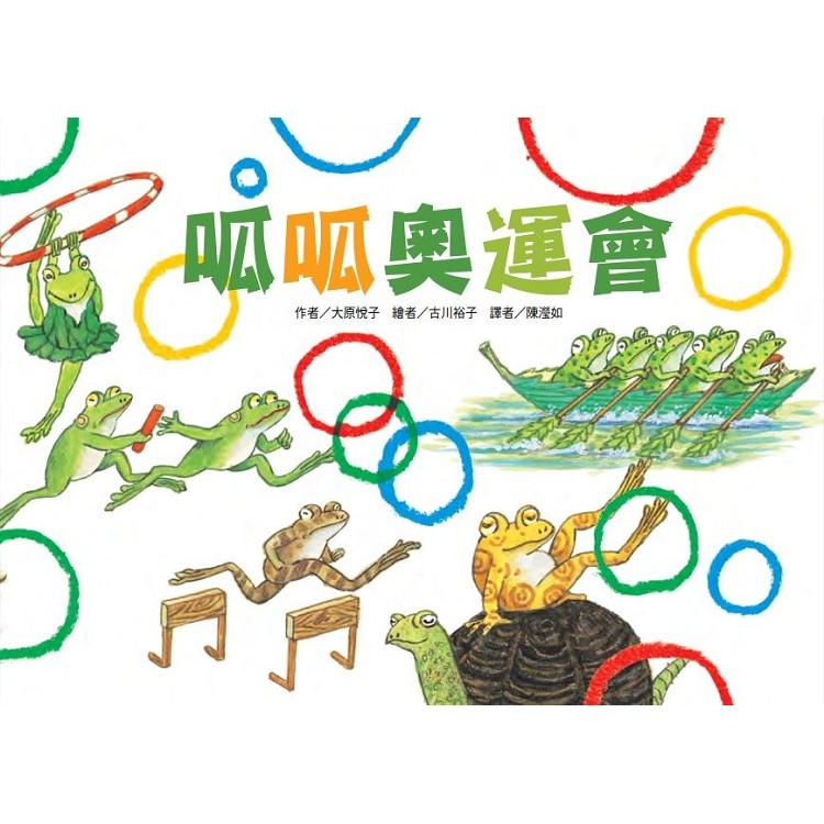 呱呱奧運會