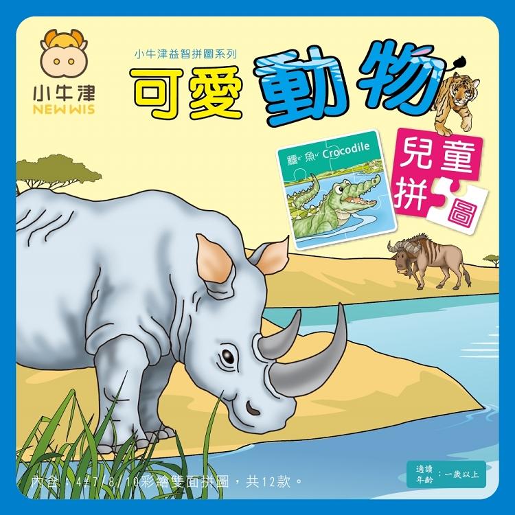 可愛動物兒童拼圖