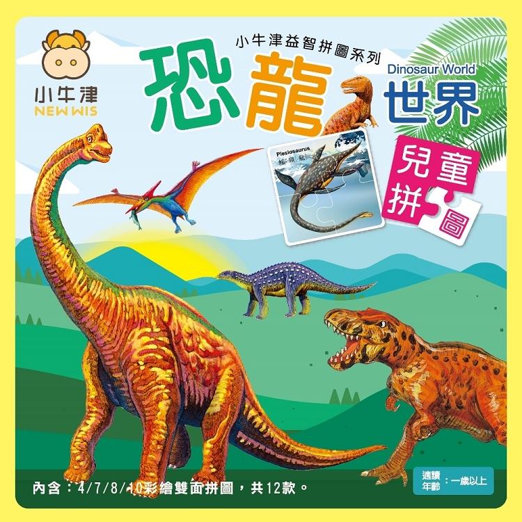 恐龍世界兒童拼圖