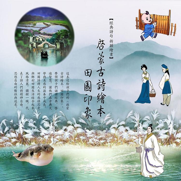 蒙古詩繪本:田園印象