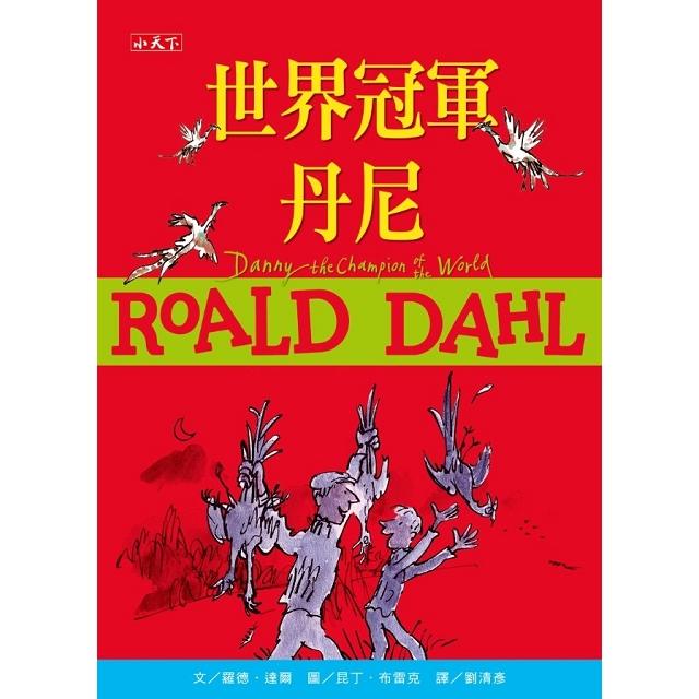 羅德.達爾經典珍藏版(全套11冊)