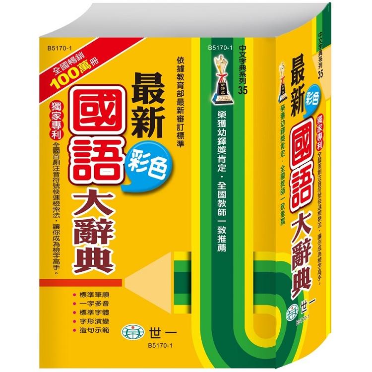 最新彩色國語大辭典(25k)