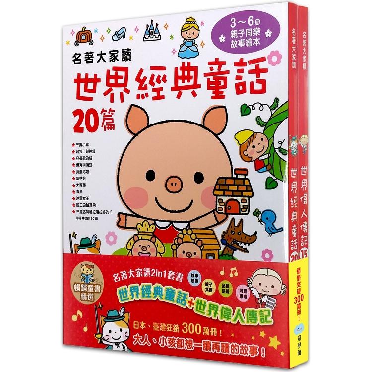 名著大家讀2in1套書(世界經典童話+世界偉人傳記)-暢銷童書精選