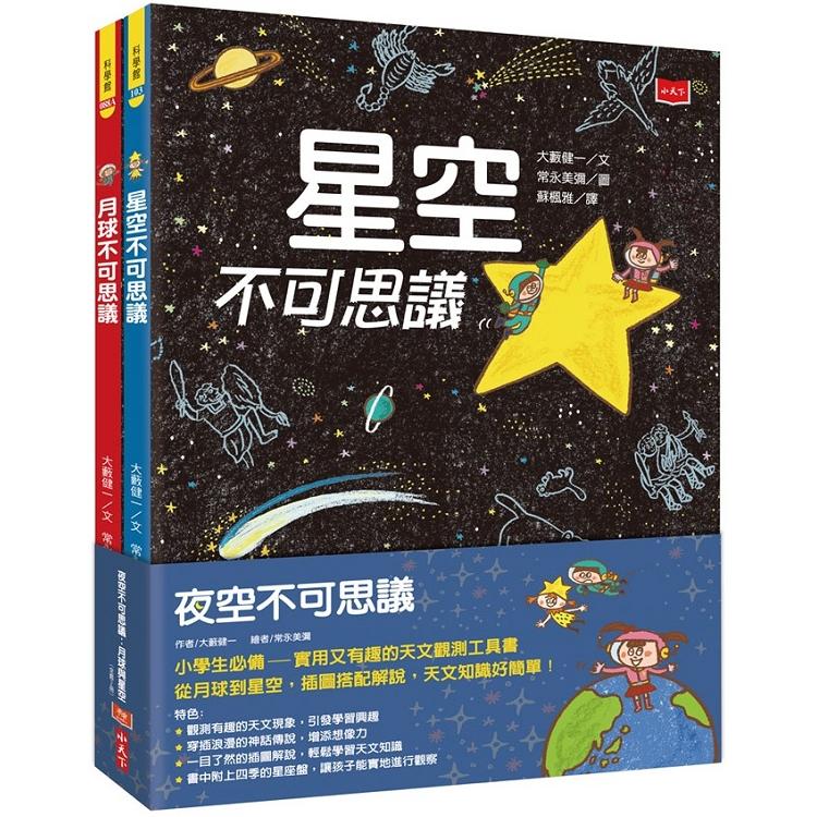 夜空不可思議:月球與星空(全套2冊)