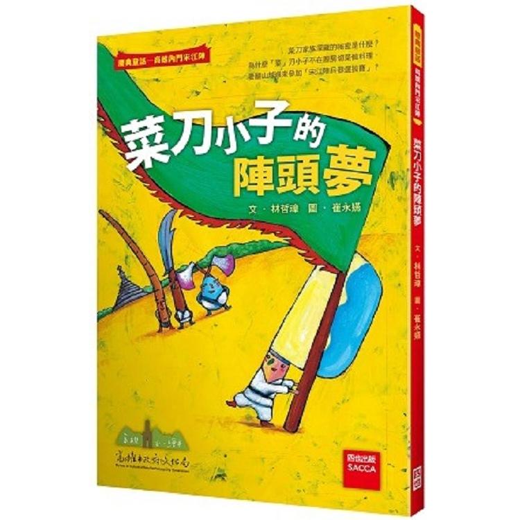 菜刀小子的陣頭夢(二版)