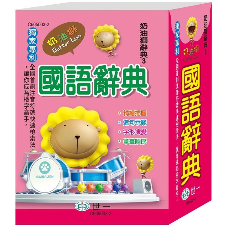 奶油獅國語辭典(64K)