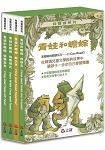 青蛙和蟾蜍(一套4冊附英文故事CD)