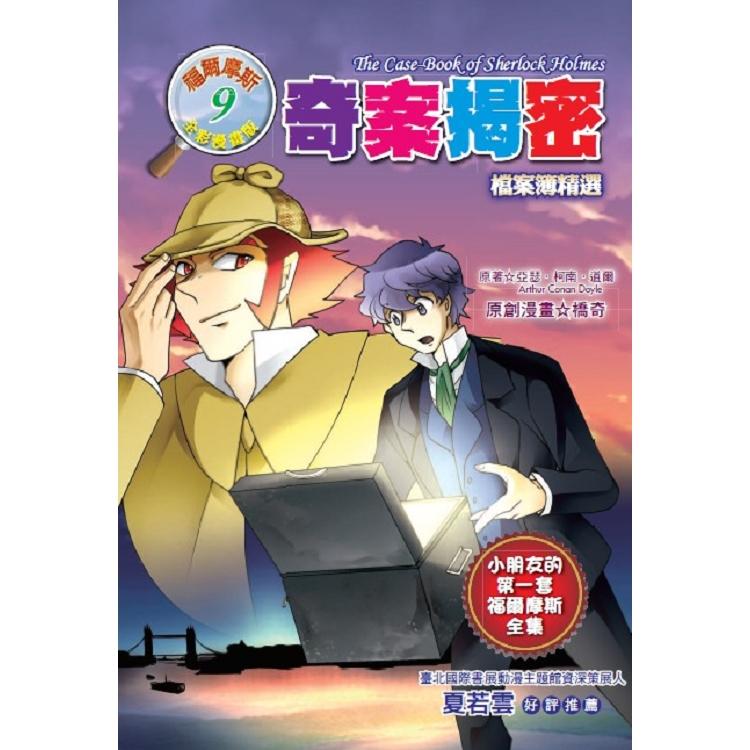 奇案揭密:檔案簿精選(全彩漫畫版)