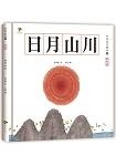 水墨漢字繪本1:日月山川【象形篇】(二版)