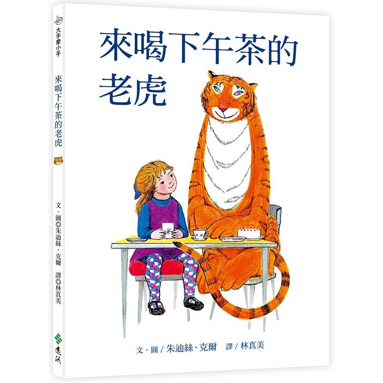 來喝下午茶的老虎(50週年紀念版):大手牽小手