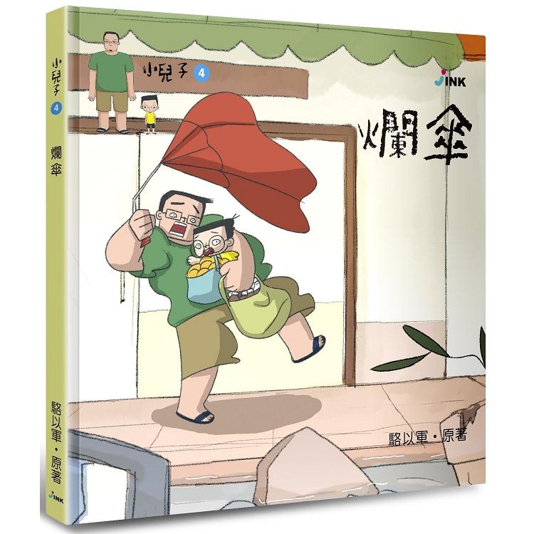 小兒子4:爛傘
