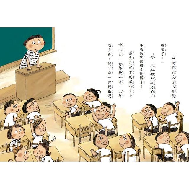 教室裡有鬼:討厭鬼,真討厭?