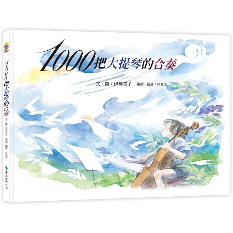 1000把大提琴的合奏:大手牽小手