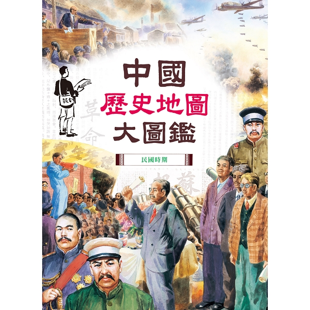 中國歷史地圖大圖鑑(一套三冊,附中國古今地名對照編冊)(二版)