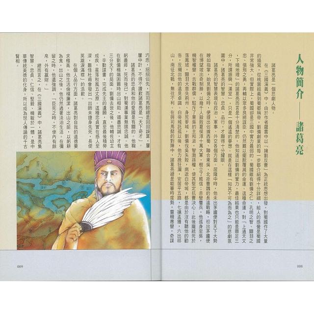 諸葛亮(全新版)(三版)