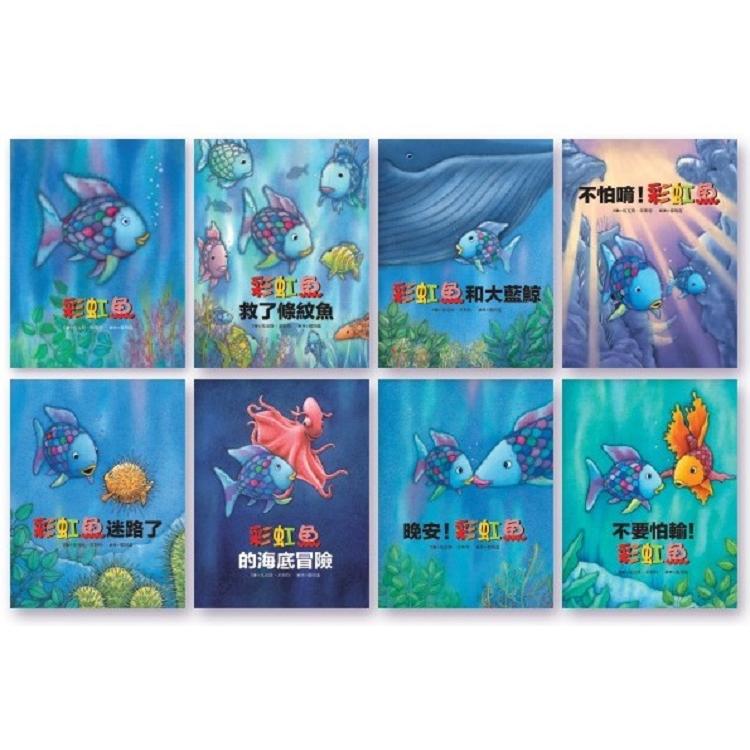 彩虹魚原創經典系列(8書)