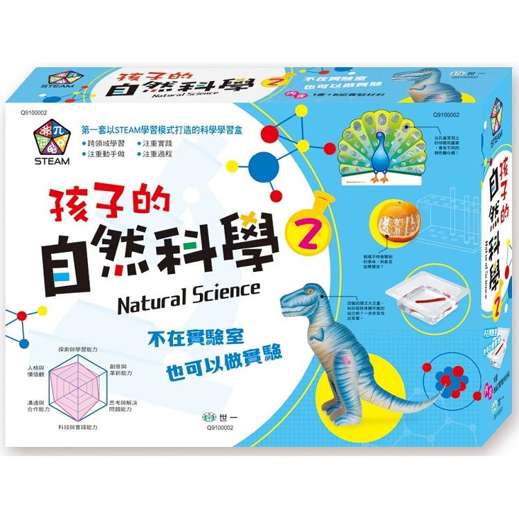 孩子的自然科學實驗2