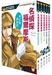推理冒險小說必讀經典「名偵探福爾摩斯」系列(全套五冊)