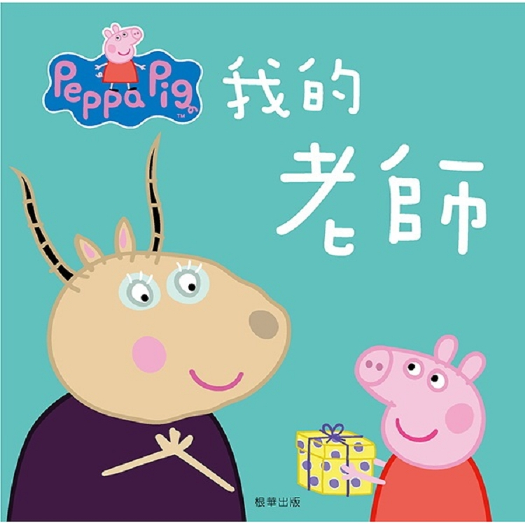 粉紅豬小妹厚紙書:我的老師