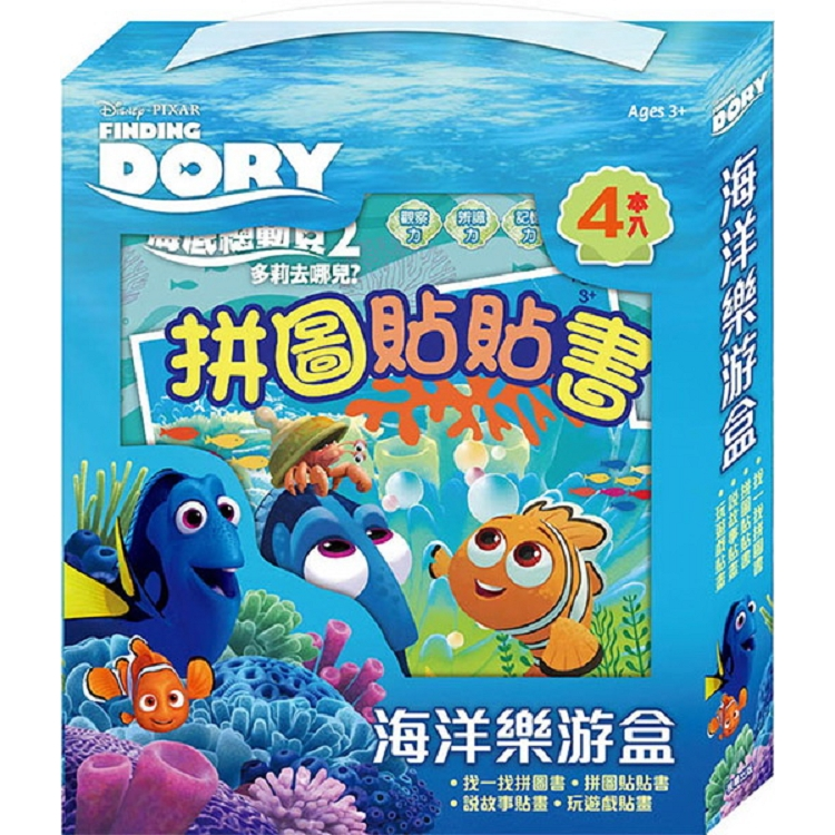 多莉去哪兒? 海洋樂游盒