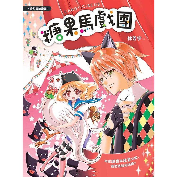 糖果馬戲團(全彩漫畫)