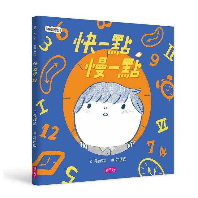 孩子的第一套「學思達小學堂」繪本(共5冊)
