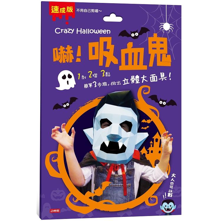 Crazy Halloween:吸血鬼立體大面具