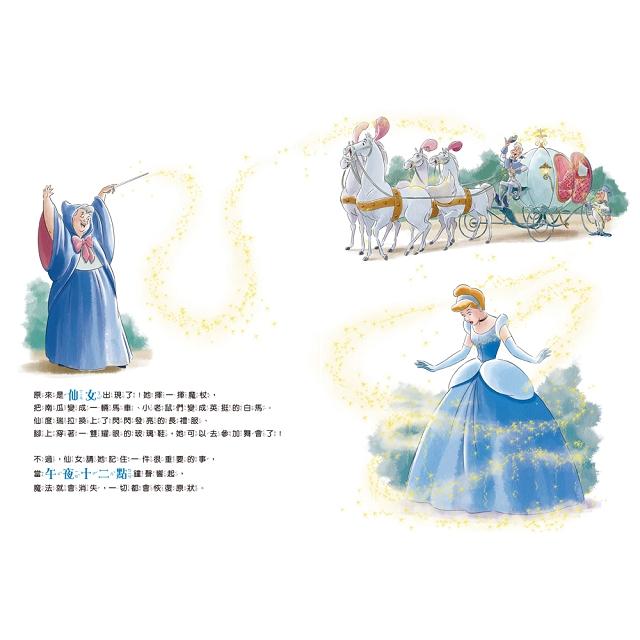 仙履奇緣:最樂觀的公主仙度瑞拉