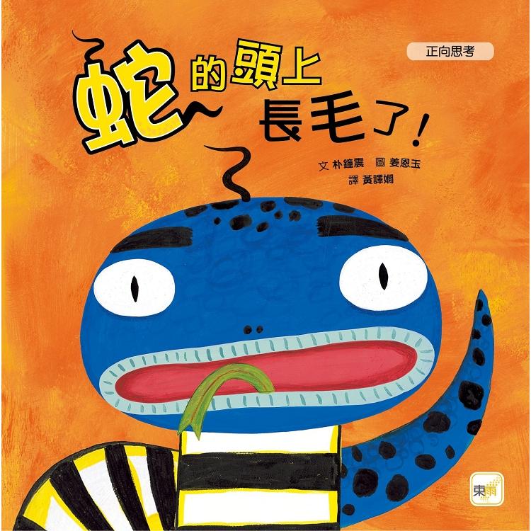 【品格教育繪本:正向思考】蛇的頭上長毛了 !